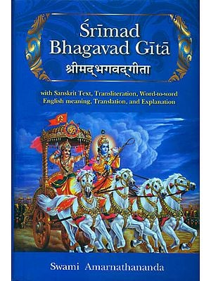 Srimad Bhagavad Gita (With Translation and Explanation)