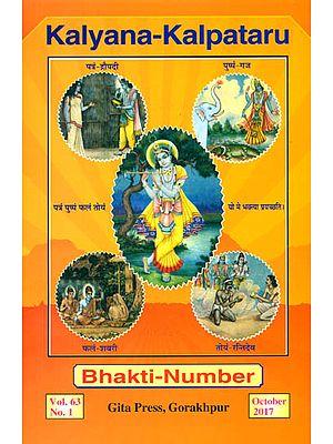 Bhakti Number: Kalyana Kalpataru