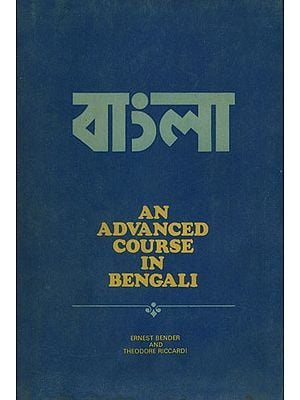 An Advanced Course in Bengali (An Old and Rare Book)