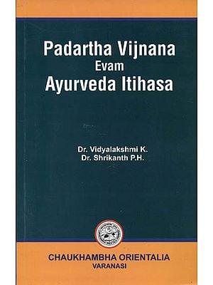 Padartha Vijnana Evam Ayurveda Itihasa
