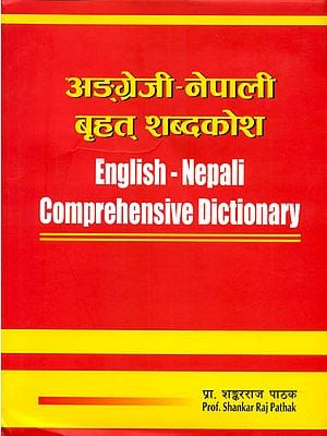 English - Nepali Comprehensive Distionary