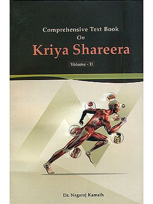 Comprehensive Text Book on Kriya Shareera (Volume II)