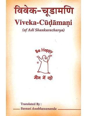 विवेक चूड़ामणि: Viveka - Cudamani of Adi Shankaracharya
