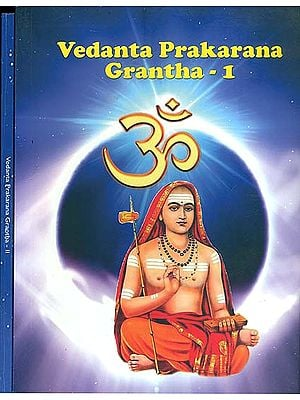 Vedanta Prakarana Grantha (Set of 2 Volumes)