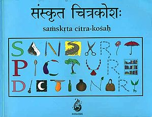 संस्कृत चित्रकोश: Samskrta Citra Kosah