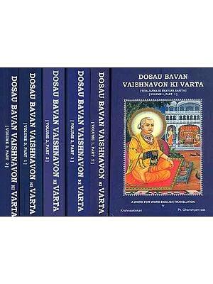 252 Vaishnavon ki Varta - Tina Janma ki Bhavana Sahita (Set of 6 Volumes)