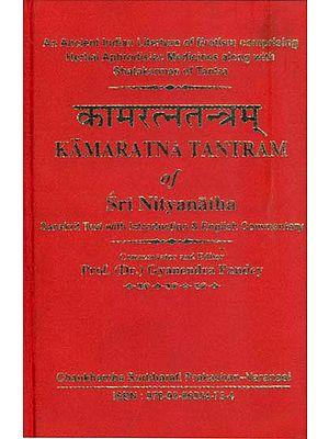 कामरत्नतन्त्रम् - Kamaratna Tantram of Sri Nityanatha