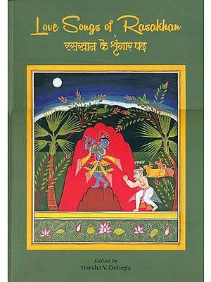 रसखान के श्रृंगारपद: Love Songs of Rasakhan