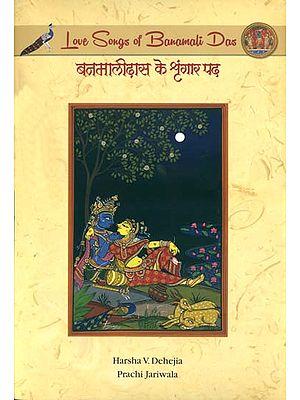 बनमालिदास के श्रृंगार पद: Love Songs of Banamali Das