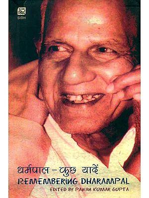 Remembering Dharampal