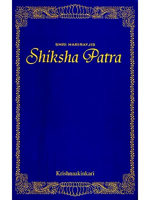 Sri Harirayjis Complete Shiksha Patra (41 Letters of Instruction to Devotees on The Path of Grace)
