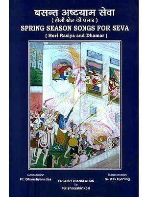 बसंत अष्टयाम सेवा (होली खेल की घमार) -          Spring Season Songs For Seva                         (Hori Rasiya and Dhamar)