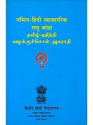 तमिल - हिंदी व्यावहारिक लघु कोश : Tamil - Hindi Practical Dictionary