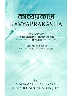 Kavyaprakasha of Mammata