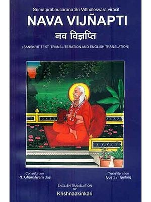 नव विज्ञाप्ति - Nava Vijnapti (Nine Chapters of Supplication)