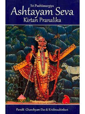 श्री पुष्टिमार्गीय अष्टयाम सेवा कीर्तन प्रणालिका - Sri Pushtimargiya Ashtayam Seva Kirtan Pranlika