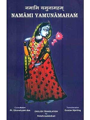 नमामि यमुनामहम् - Namami Yamunamaham (Salutations to Sri Yamunaji)
