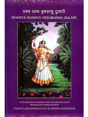 धन्य धन्य वृषभानु दुलारी - Dhanya Dhanya Vrsabhanu Dulari
