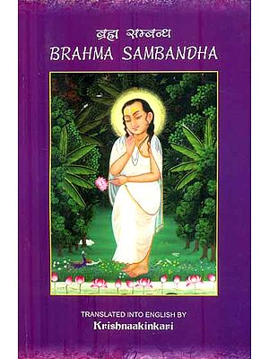 ब्रह्म सम्बंध - Brahma Sambandha