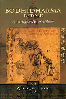 Bodhidharma Retold - A Journey from Sailum to Shaolin