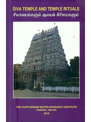 Siva Temple and Temple Rituals