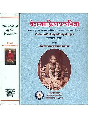वेदांतप्रक्रियाप्रत्यभिज्ञा: The Method of The Vedanta ( A Critical Account of the Advaita Tradition)(Set of Two Volumes)