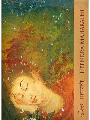 उपेन्द्र महारथी: Upendra Maharathi
