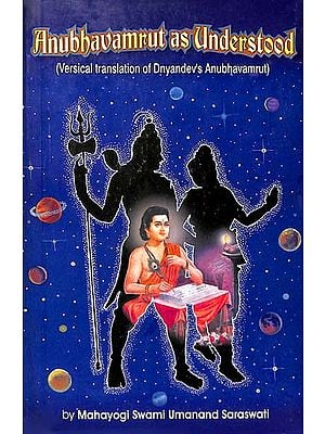 Anubhavamrut as Understood - Versical Translation of Dnyandev's Anubhavamrut (An Old and Rare Book)