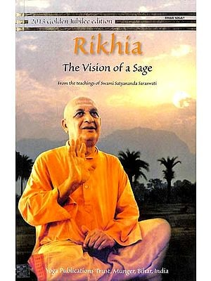Rikhia - The Vision of a Sage (From The Teachings of Swami Satyananda Saraswati)