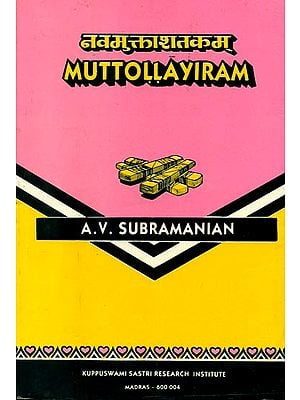 नवमुत्काशतकम्: Muttollayiram -Pearls Thrice Three Hundred (An Old and Rare Book)