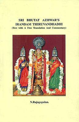 Sri Bhutat Azhwar's Irandam Thiruvandhadhi