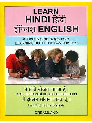 Learn Hindi English - A Two in One Book for Learning Both The Languages