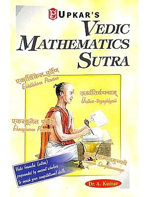 Vedic Mathematics Sutra (Vedic Formulas Propounded by Ancient Scholars to Enrich Yours Computational Skills)