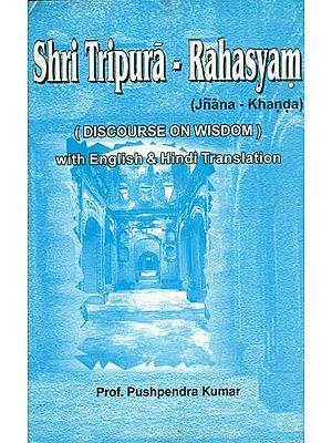 Shri Tripura Rahasyam (Jnana Khanda) - Discourses on Wisdom