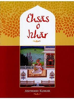 Ehsas O Izhar (Urdu Poetry)