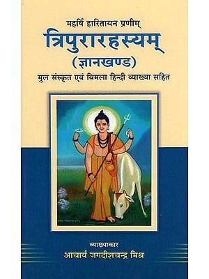 त्रिपुरारहस्यं (ज्ञानखंडम्): Tripurarahsayam (Gyankhandam)