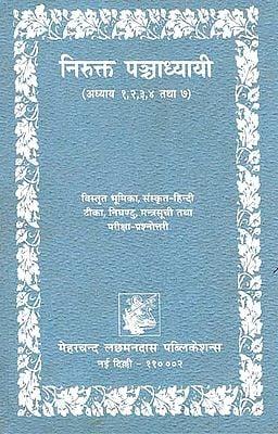 Nirukat Panchadhayayi (Chapter 1, 2, 3, 4, 7)