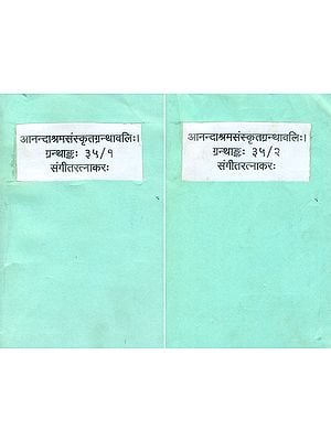 Sangeet Ratnakara (in Two Volumes)
