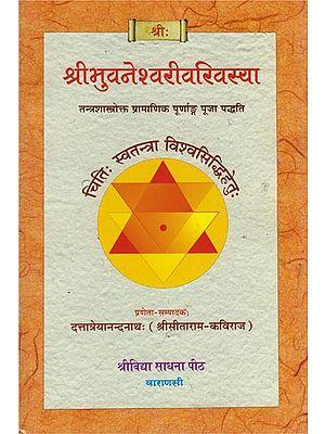 श्री भुवनेश्वरी वरिवस्या: Shri Bhuvaneshwari Varivasya