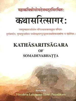 कथासरितसागर: Kathasaritsagara of Somadeva Bhatta (Sanskrit Text Only)