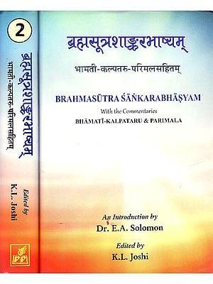 ब्रह्मसूत्र शांकर भाष्यम 'भामती कल्पतरु-परिमल-सहितम' - Brahma Sutra Sankara Bhasya: With Three Commentaries- Bhamati, Parimala  and Kalpataru  (Sanskrit Only) (Set of 2 Volumes)