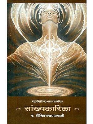 सांख्यकारिका: Samkhya Karika