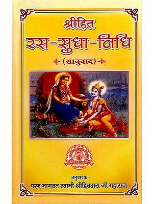 श्रीहित रस सुधा निधि (संस्कृत एवम् हिन्दी अनुवाद) - Shrihita Rasa Sudha Nidhi