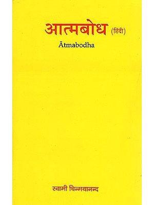 आत्मबोध: Atma Bodha