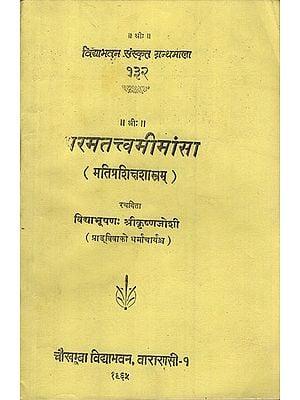 परमतत्त्वमीमांसा (मतिप्रशिक्षशास्त्रम्): Paramatattvamimansa (Metaphysics) (A Old and Rare Book)