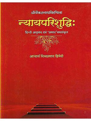 न्यायपरिशुद्धि: Nyaya Parishuddhi