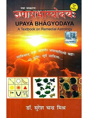 उपायभाग्योदय: Upaya Bhagyodaya (A Textbook on Remedial Astrology)