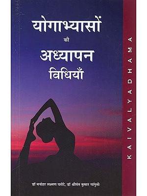 योगाभ्यासों की अध्यापन विधियाँ: Teaching Methods for Yoga