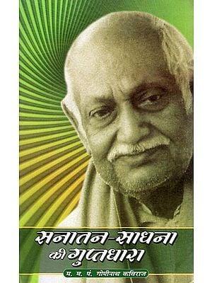 सनातन-साधना की गुप्तधारा: The Secret Flow of Eternal Sadhana