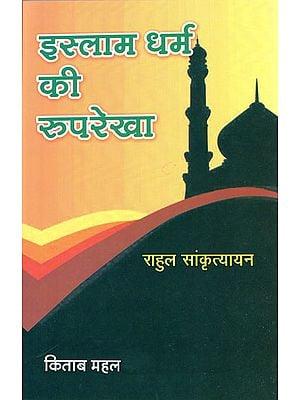 इस्लाम धर्म की रूपरेखा: Outline of Islam Religion
